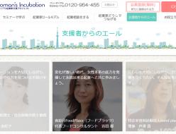 東京都女性起業支援