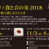 11月3日・4日 食彩月主催『食と音の奏2018』コンサートにて食提供