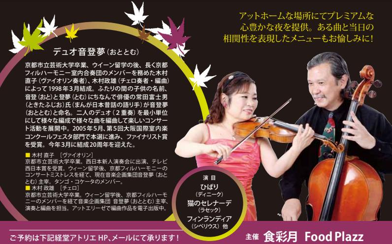 世田谷区経堂ディナー付きコンサート