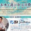 【10/26】「新開発のソース」をファクトリエさん登壇のイベントにて初お披露目します