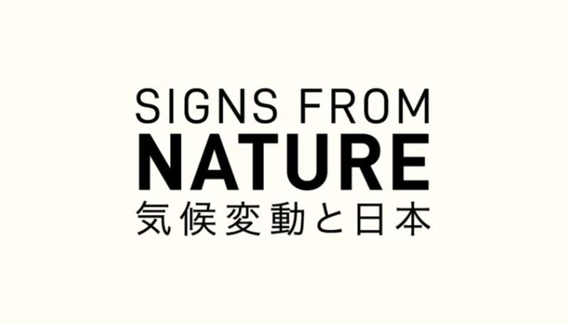 気候変動の課題を考える映画「SIGNS FROM NATURE-気候変動と日本-」